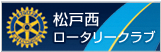松戸西ロータリークラブ